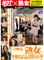 Mature Virgin Is Surrounded by Younger Women at a Dating Party! 下載