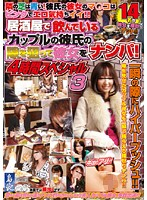 (59hsm00031)[HSM-031] Picking Up Girls Who Are Drinking At The Bar With Their Boyfriends ! 4 Hours Special 3 Download