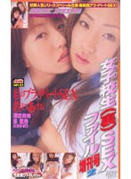 Schoolgirl Underground SEX File The Extra Issue 2 下載