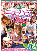 A Rank New Half Couple PICK-UP!! 4 HR Special Download