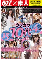 Cute and Naive Teens: Picking Up 15 Amateur Girls - 4 Hour Special Download