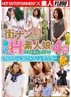 Picking Up Sexy Amateur Girls In The Street - Four Hour Best Selection 下載