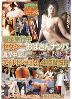 Picking Up Sexy Ladies On Their Hot Spring Trip - Passionate Creampies And Wild Shots!! 4-Hour Special Download