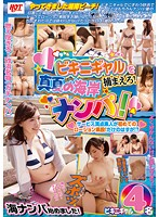 Get A Hold Of A Bikini Gal! We're Picking Up Girls At The Beach In High Summer! Amateur Gals Are Giving Us The Full Service With Lotion Dripping Frottage Sex! At Least, That's All They Were Gonna Do At First!? Download