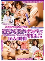 Neat and Clean Housewife Pick Up Project! Creampie SEX with 16 Housewives in 4 hours! 6 下載