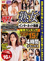 HOTENTERTAINMENT Mature Woman Internet Video Sales Ranking TOP 15! 4 Hours Deluxe Download