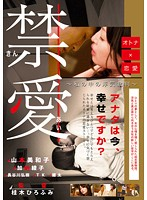 Forbidden Love. Adults x Love -The Infidelity Trial Inside Me- 下載