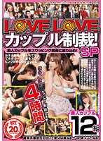 LoveLove Couples Project! Amateurs At A Swapping Cafe! 4 Hour Special Download