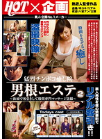 Vehement Penis in Penis Healing Esthetic Salon This Street Saleswoman's Specialty Is Helping With Your Crotch... Massage Voyeur 2 下載