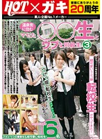 Wild Schoolgirls From The Hot Spring Town and My Naive Classmates 3 Download