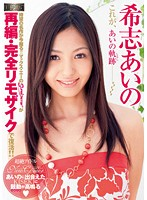 [Reprint] New Comer Aino Kishi Download
