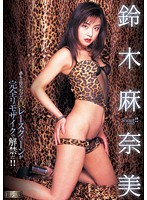 [Reprint] Shout!! Manami Suzuki Download