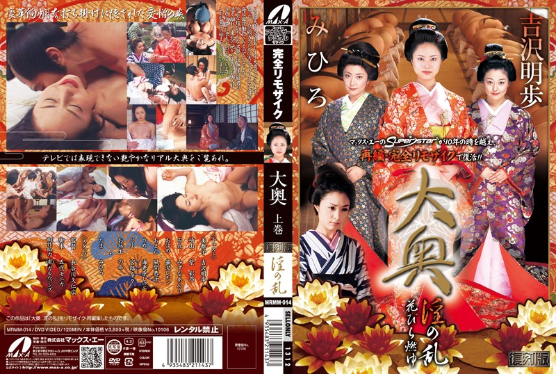 MRMM-014 [Reprint] Wife First Edition Terrible Rebellion - Threesome / Foursome, Reprint, KIMONO, Akiho Yoshizawa