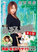 (Reprint Edition) Maison Akiho Episode 2 Akiho Yoshizawa Download