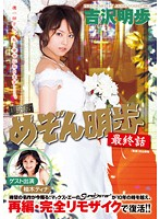[Reprint Version] Akiho Mizon's Final Conversation Akiho Yoshizawa Download