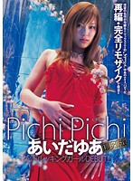 [Reprint Edition] Pichi Pichi Yua Aida Download