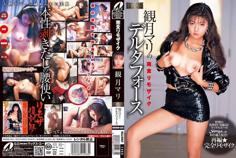MRMM-026 [Reprint Edition] Mari Mizuki 's Delta Force - Reprint, Nurse, Mari Mizuki, Featured Actress, Bus Tour Guide
