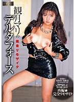 [Reprint Edition] Mari Mizuki 's Delta Force Download