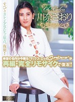 (Reprint Edition) Karen in Love Saori Kawana Download