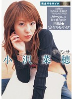 [Reprint Version] Complete Re-Mosaic - Samantha Naho Ozawa  Download