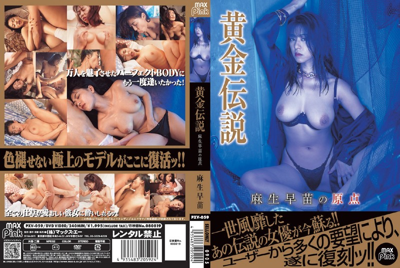 PXV-059 Golden Legend Sanae Aso 's Origin - Sanae Aso, Featured Actress, Cowgirl, Big Tits, Actress Best Compilation