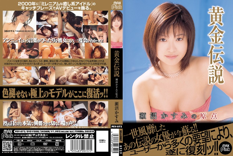 PXV-072 The Origin Of The Haze Senuma Golden Legend