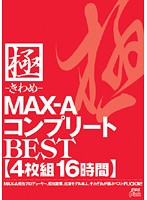 Ultimate MAX-A Complete BEST OF 16 Hours Download