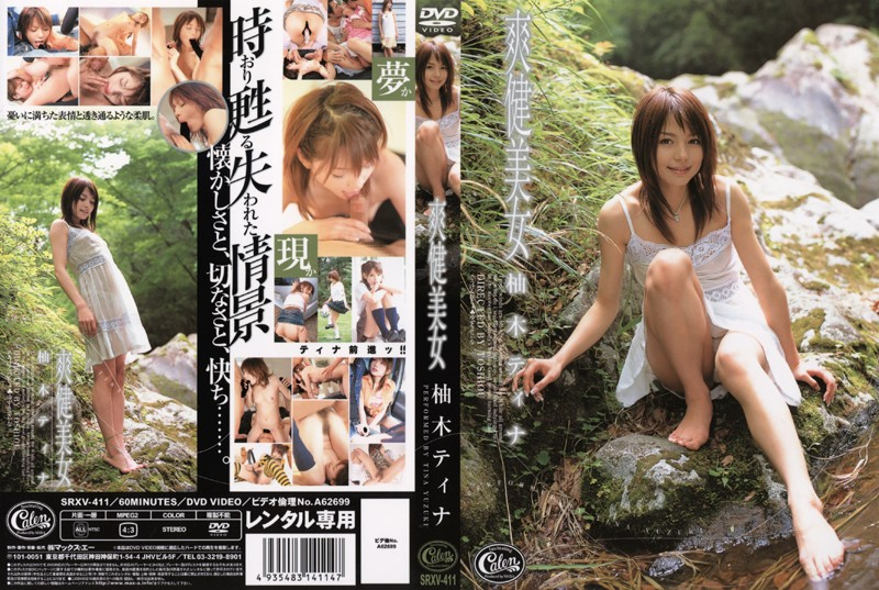 SRXV-411 Gentle and Healthy Beautiful Woman / Tina Yugi