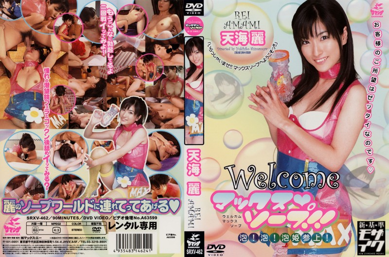 SRXV-462 Welcome Max Soap!! Rei Amami