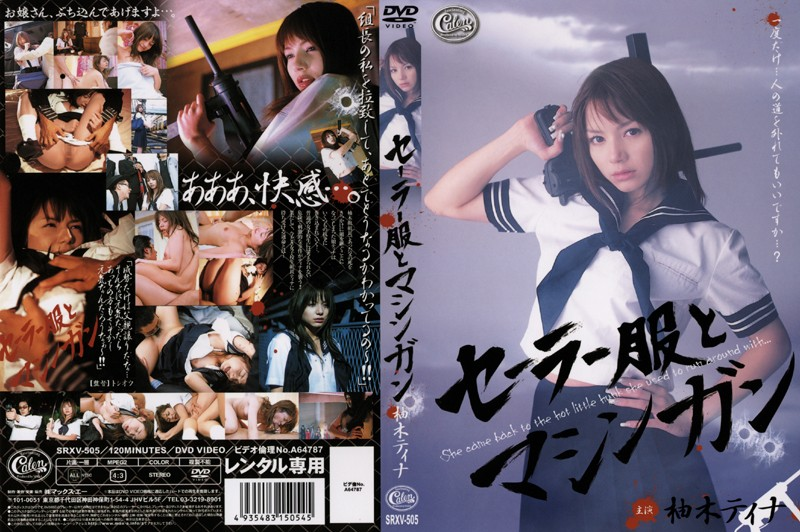 SRXV-505 Sailor Uniform And Machine Gun Tina Yuzuki