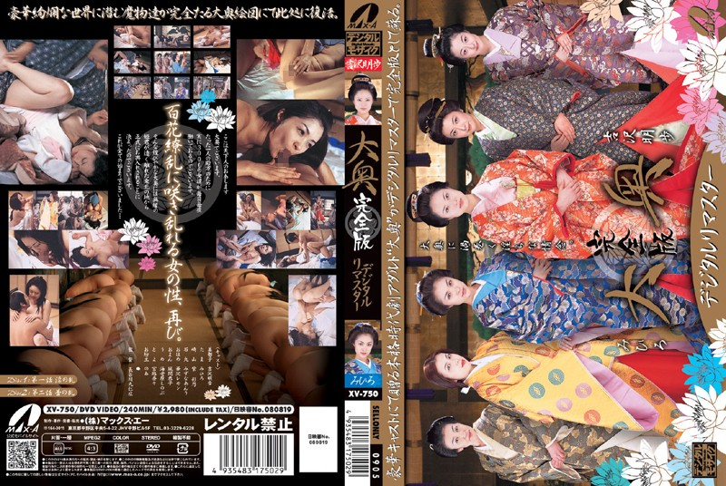 SRXV-761 Harem - The Complete Digital Master Version