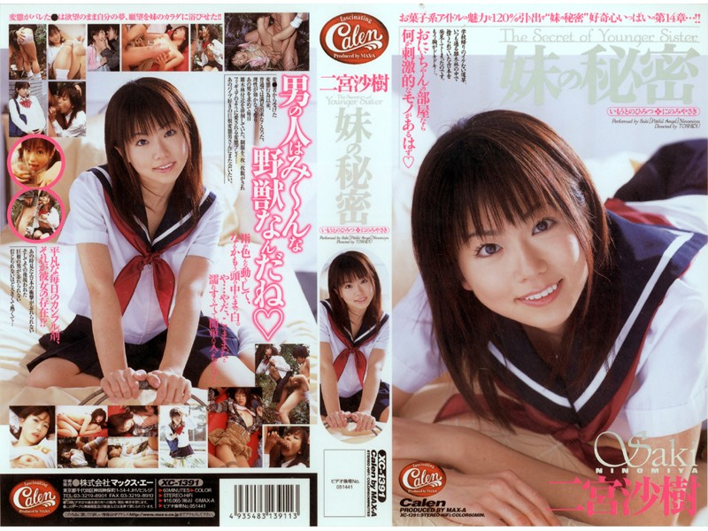 XC-1391 Little Sister's Secret Saki Ninomiya