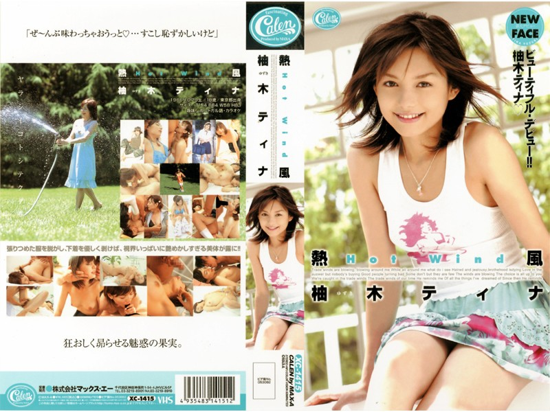 XC-1415 Hot Wind: Tina Yuzuki