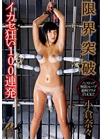 Attack Limit 100 Orgasm Mania Sessions Nana Ogura  Download