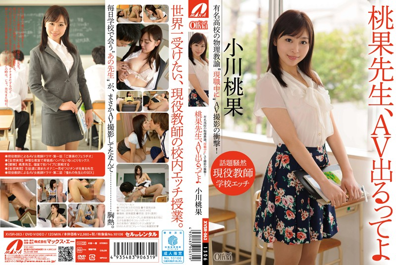 XVSR-063 Ms. Momoka Does Born Momoka Ogawa