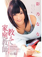 Please Teach Me, Home Tutor: Private Teacher, Nana Ayano (60xvsr00066)