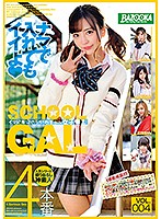 A Modern Cute Gal Schoolgirl vol. 004 Download