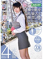 Sex With A Hard-Working Newly Graduated Business Woman vol. 007 Download