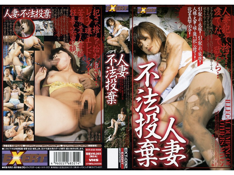 EXT-032 Married Woman Unlawful Dumping