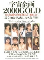 Cosmos Plan 2000GOLD Download