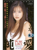 Pure Love Madoka Ozawa Download