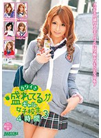 Super Cute Gal High School Students 4-Hours 3 Download
