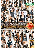 Gorgeous Office Lady 100 Women 8 Hours COMPLETE EDITION (61mdb00646)