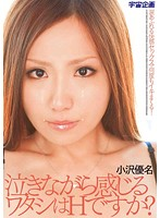 I Cry And Enjoy It Am I Dirty? Yuna Ozawa 下載