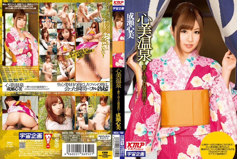 MDS-709 Kokomi Hot Spring - The One Night Two Day Hot Spring Vacation Of Your Dreams - Kokomi Naruse