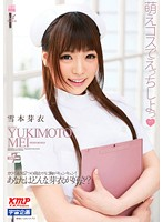 Let's Do Hot Cosplay Mei Yukimoto Download