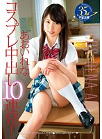 Cosplay Creampie - 10 Loads! Rena Aoi Download