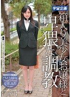Filthy Lessons For A Sheltered, Beautiful Rich Girl... Emiri 下載