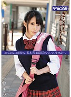Daddy, Mommy, To Tell The Truth, I Wasn't Going To My After-School Club... Starring Kokoro Tokiwa Download