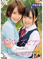 """Innocent Lesbian Series """"I'm Interested In Younger Women, But I'm Always So Embarrassed That I Can Never Say What I Feel..."""" Ema Ishihara, A Fresh Face Lesbian In Her First Experiences, And The Innocent And Beautiful Girl Yukari Miyazawa, In A Lesbian Documentary Of Forbidden Unleashed Lust Download"""